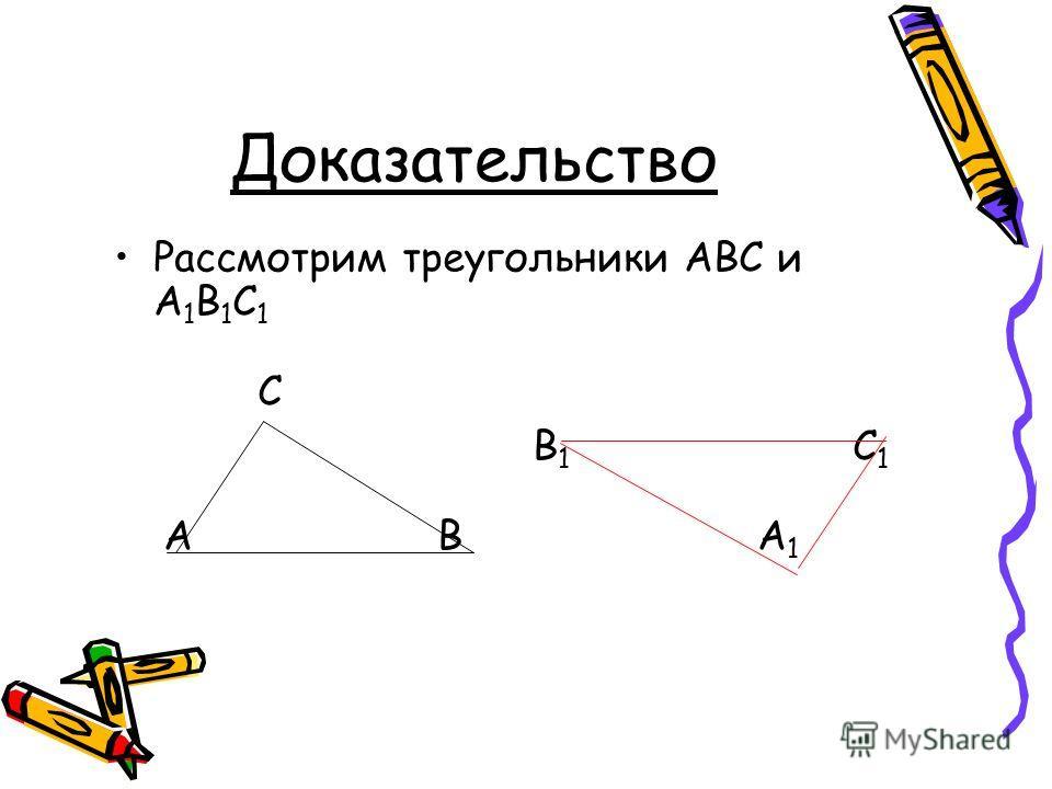 Доказательство Рассмотрим треугольники АВС и А 1 В 1 С 1 С В 1 С 1 А В А 1