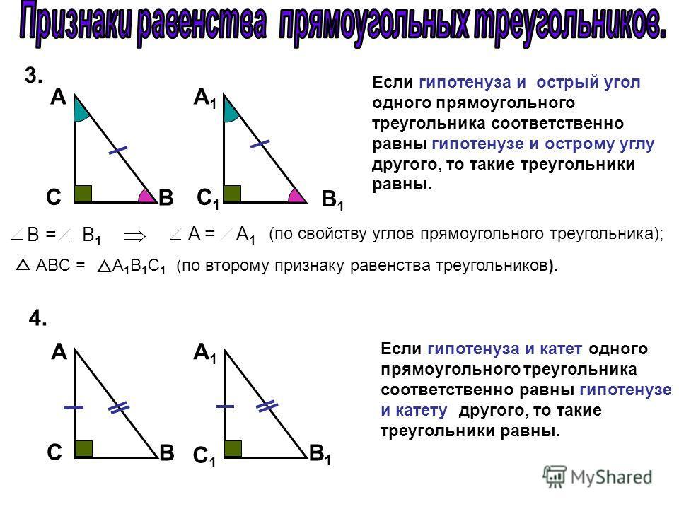 ABC = A 1 B 1 C 1 (по второму признаку равенства треугольников). А C B А1А1 C1C1 B1B1 А1А1 C1C1 B1B1 4. 3. А C B Если гипотенуза и острый угол одного прямоугольного треугольника соответственно равны гипотенузе и острому углу другого, то такие треугол