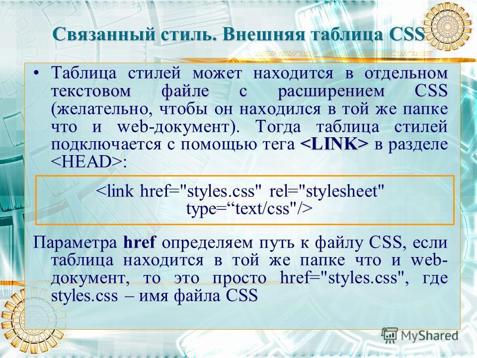 Связанный стиль. Внешняя таблица CSS отдельном текстовом файле с расширением CSS Таблица стилей может находится в отдельном текстовом файле с расширением CSS (желательно, чтобы он находился в той же папке что и web-документ). Тогда таблица стилей под