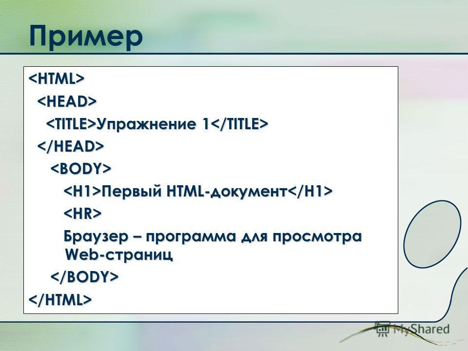 Пример  Упражнение 1 Упражнение 1 Первый HTML-документ Первый HTML-документ Браузер – программа для просмотра Web-страниц Браузер – программа для просмотра Web-страниц