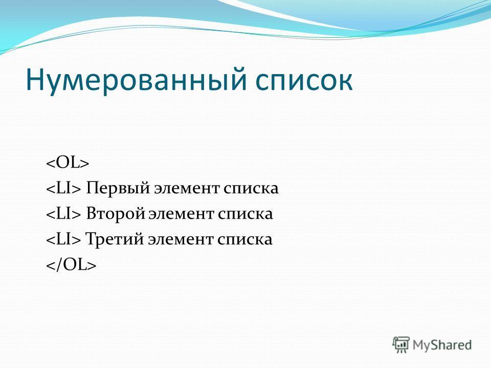 Нумерованный список Первый элемент списка Второй элемент списка Третий элемент списка