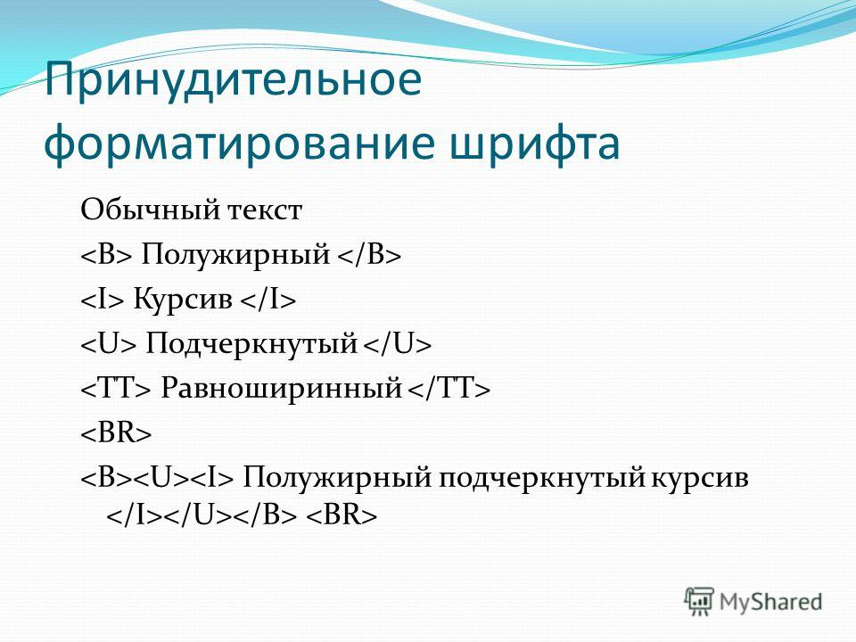 Принудительное форматирование шрифта Обычный текст Полужирный Курсив Подчеркнутый Равноширинный Полужирный подчеркнутый курсив