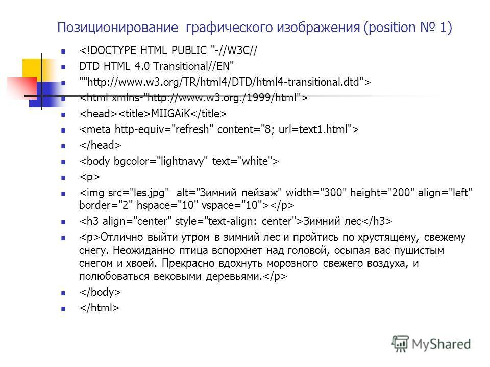 Позиционирование графического изображения (position 1)