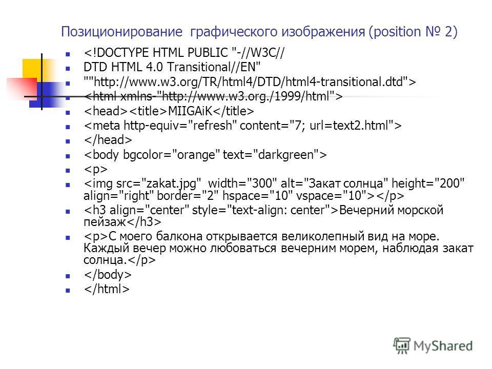 Позиционирование графического изображения (position 2)