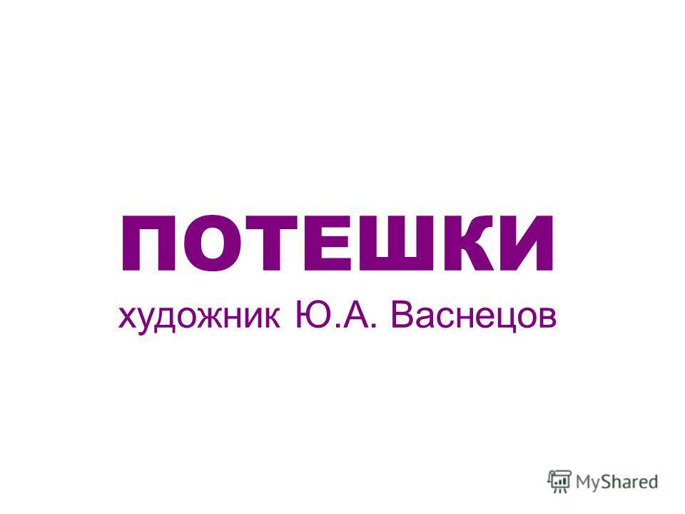 ПОТЕШКИ художник Ю.А. Васнецов