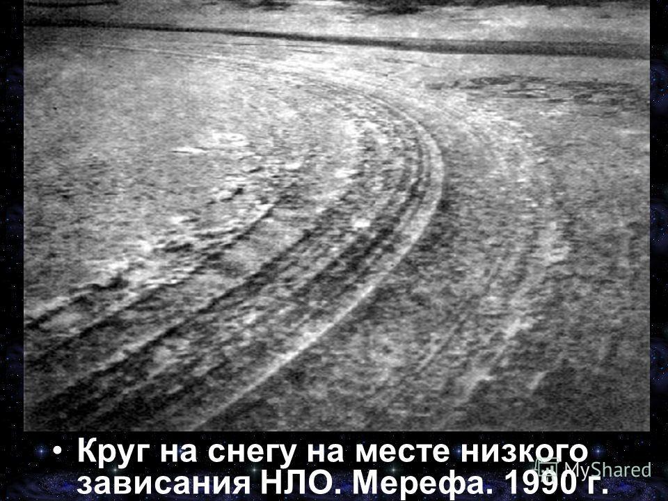 Круг на снегу на месте низкого зависания НЛО. Мерефа. 1990 г.