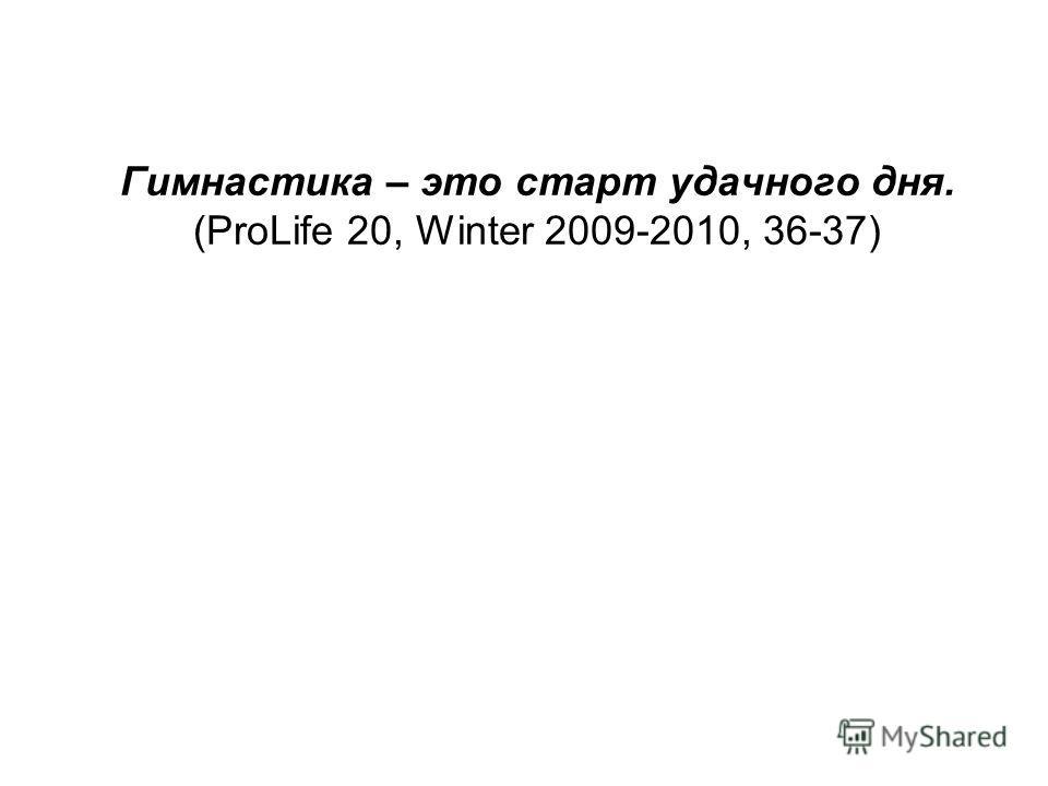 Гимнастика – это старт удачного дня. (ProLife 20, Winter 2009-2010, 36-37)
