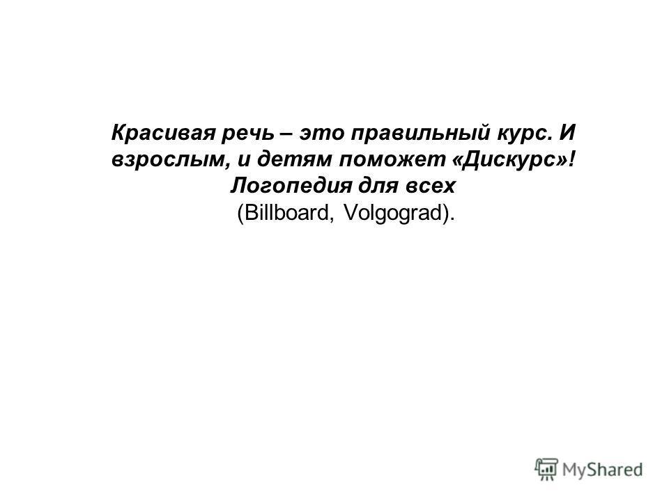 Красивая речь – это правильный курс. И взрослым, и детям поможет «Дискурс»! Логопедия для всех (Billboard, Volgograd).