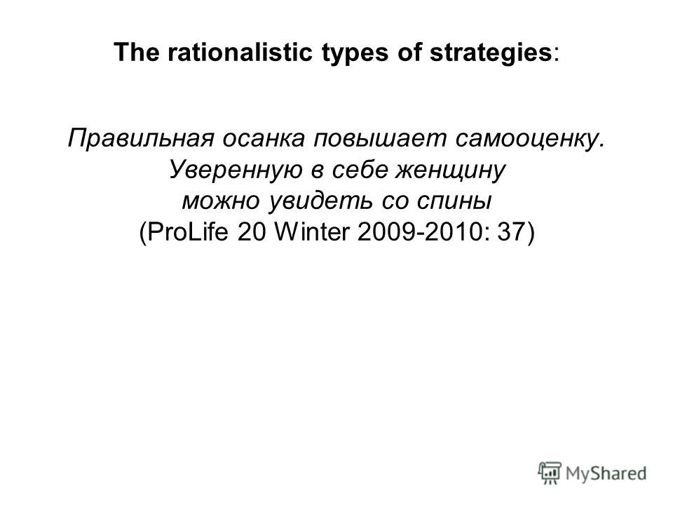 The rationalistic types of strategies: Правильная осанка повышает самооценку. Уверенную в себе женщину можно увидеть со спины (ProLife 20 Winter 2009-2010: 37)