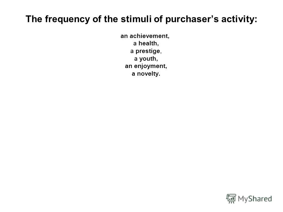 The frequency of the stimuli of purchasers activity: an achievement, a health, a prestige, a youth, an enjoyment, a novelty.