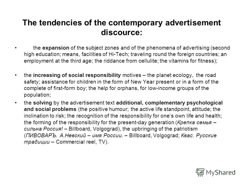 The tendencies of the contemporary advertisement discource: the expansion of the subject zones and of the phenomena of advertising (second high education; means, facilities of Hi-Tech; traveling round the foreign countries; an employment at the third