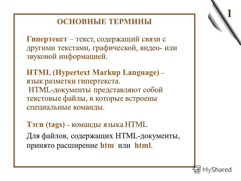 ОСНОВНЫЕ ТЕРМИНЫ Гипертекст – текст, содержащий связи с другими текстами, графической, видео- или звуковой информацией. HTML (Hypertext Markup Language) – язык разметки гипертекста. HTML-документы представляют собой текстовые файлы, в которые встроен