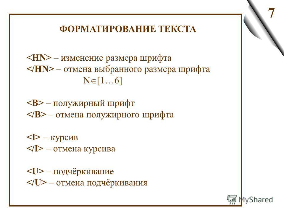 7 ФОРМАТИРОВАНИЕ ТЕКСТА – изменение размера шрифта – отмена выбранного размера шрифта N [1…6] – полужирный шрифт – отмена полужирного шрифта – курсив – отмена курсива – подчёркивание – отмена подчёркивания