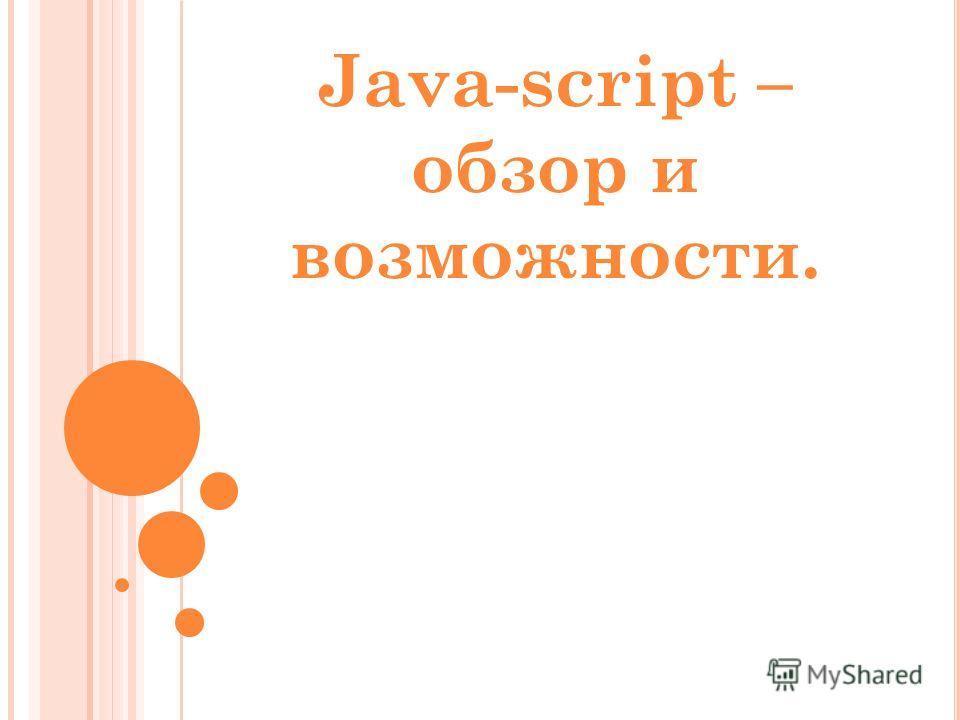 Java-script – обзор и возможности.