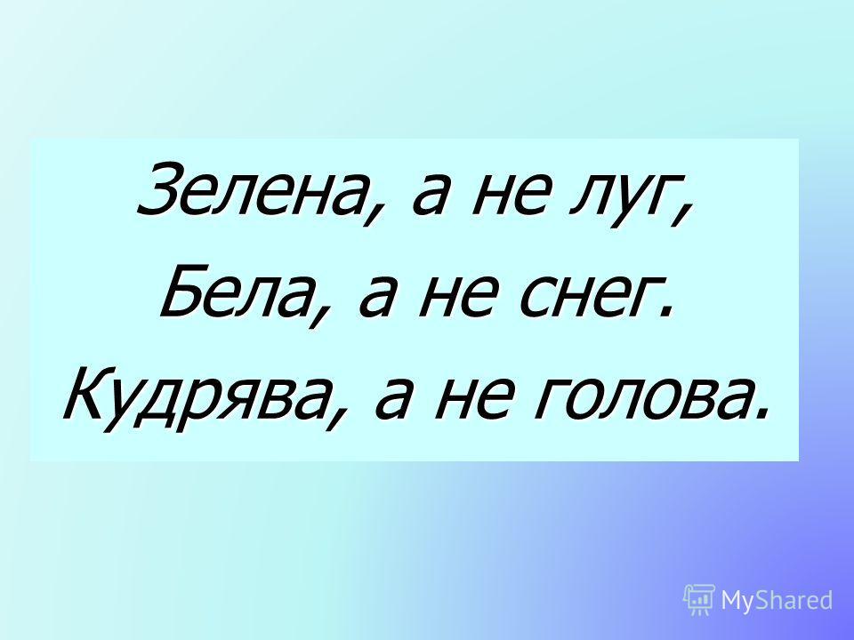 Зелена, а не луг, Бела, а не снег. Кудрява, а не голова.