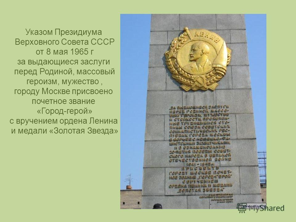 Указом Президиума Верховного Совета СССР от 8 мая 1965 г за выдающиеся заслуги перед Родиной, массовый героизм, мужество, городу Москве присвоено почетное звание «Город-герой» с вручением ордена Ленина и медали «Золотая Звезда»