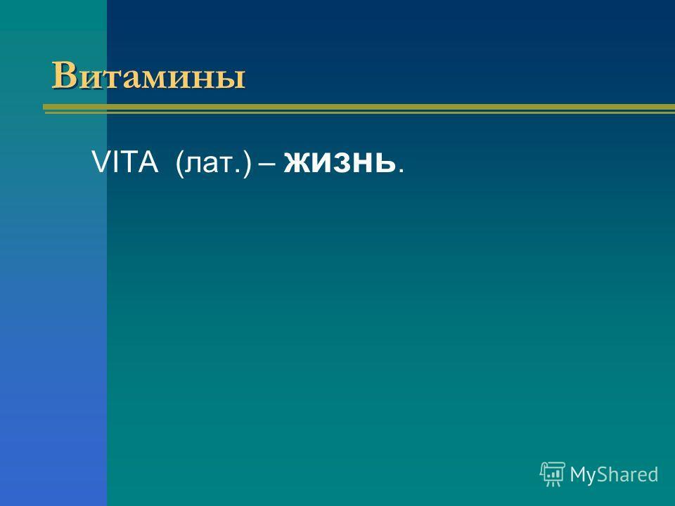 Витамины VITA (лат.) – жизнь.