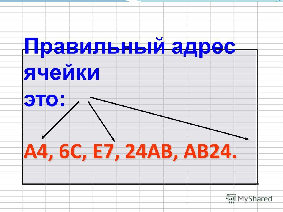 14 А4, 6С, Е7, 24АВ, АВ24. Правильный адрес ячейки это: А4, 6С, Е7, 24АВ, АВ24.