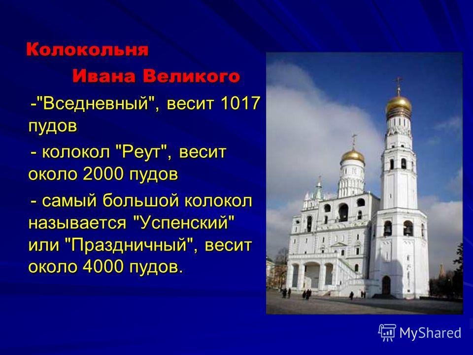 Колокольня Колокольня Ивана Великого Ивана Великого -