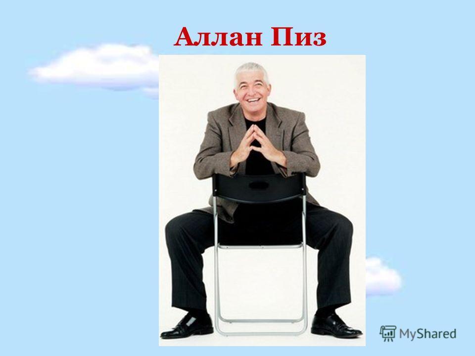 Аллан Пиз
