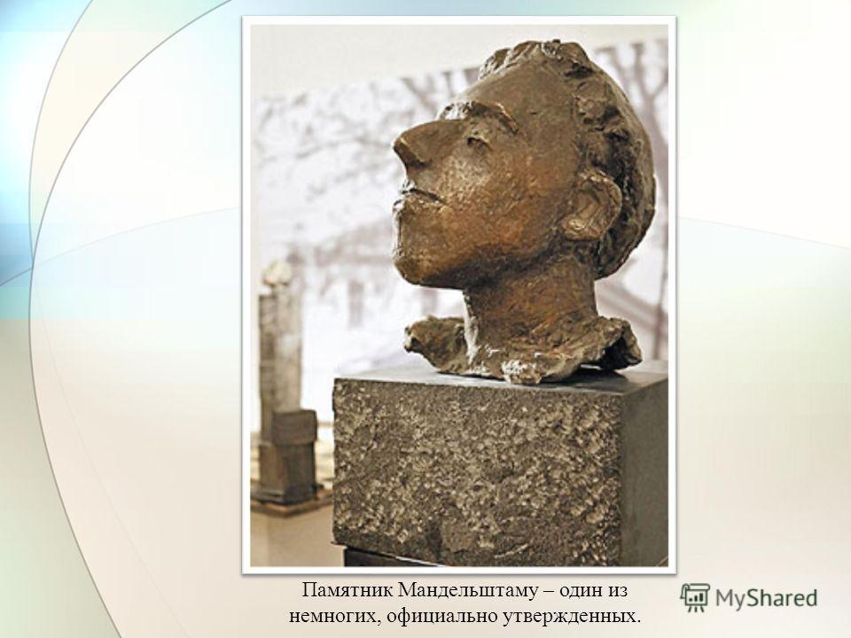Памятник Мандельштаму – один из немногих, официально утвержденных.