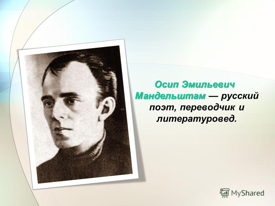 Осип Эмильевич Мандельштам Осип Эмильевич Мандельштам русский поэт, переводчик и литературовед.