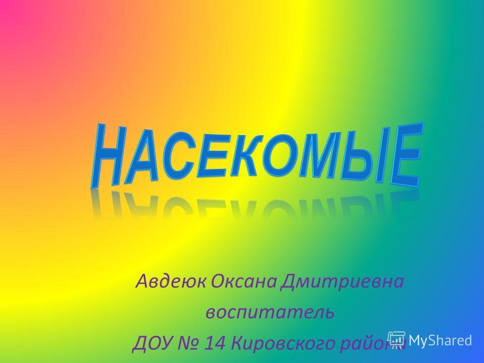Авдеюк Оксана Дмитриевна воспитатель ДОУ 14 Кировского района