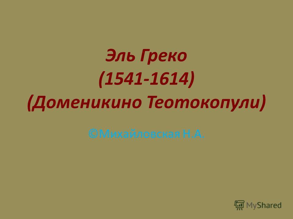 Эль Греко (1541-1614) (Доменикино Теотокопули) ©Михайловская Н.А.