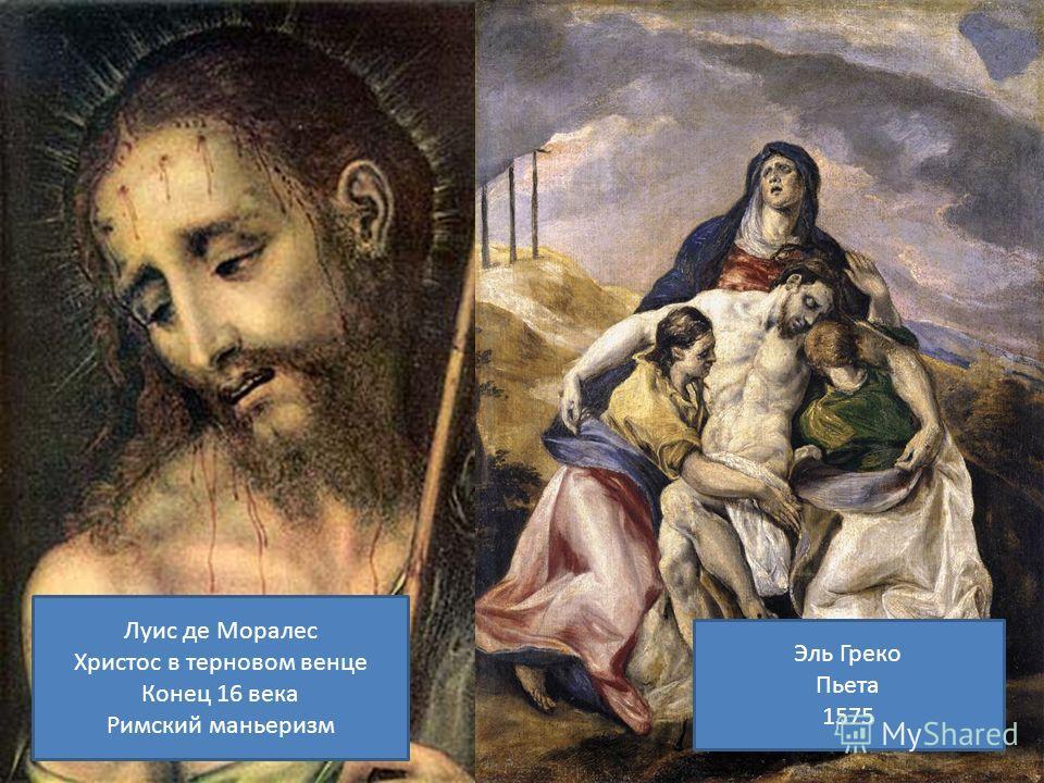 Луис де Моралес Христос в терновом венце Конец 16 века Римский маньеризм Эль Греко Пьета 1575