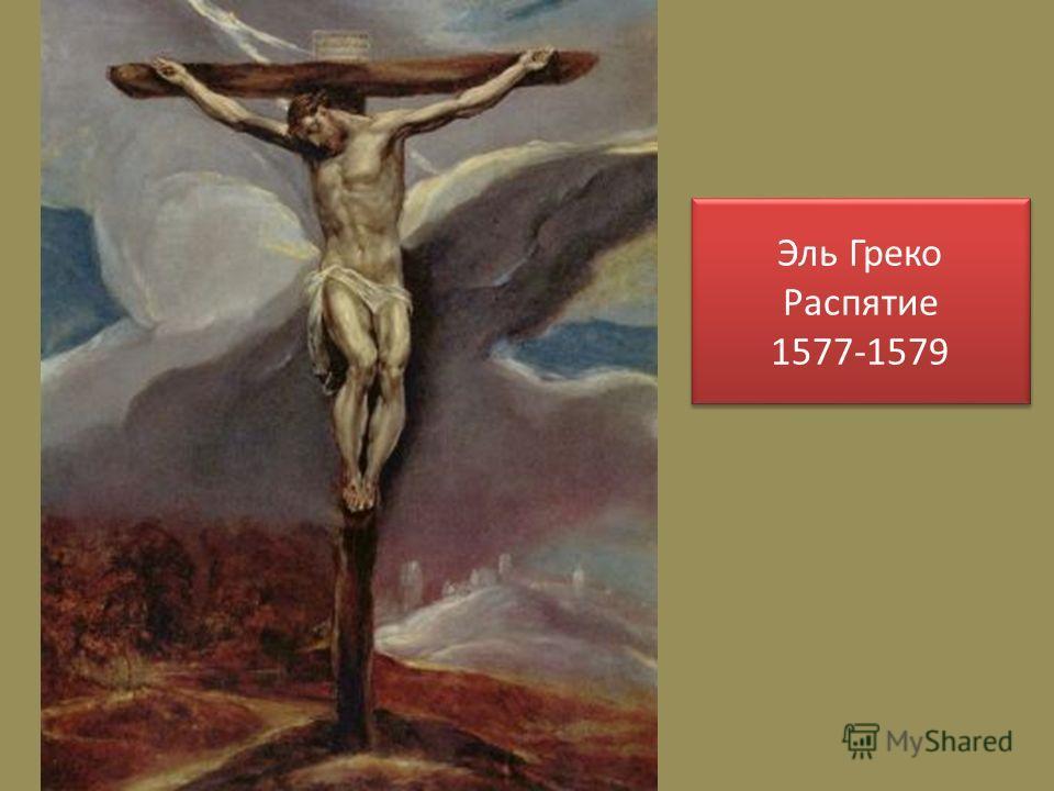 Эль Греко Распятие 1577-1579 Эль Греко Распятие 1577-1579