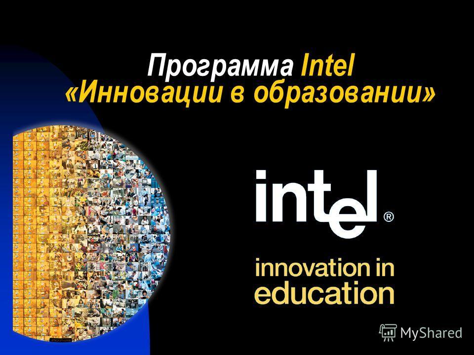 Программа Intel «Инновации в образовании»