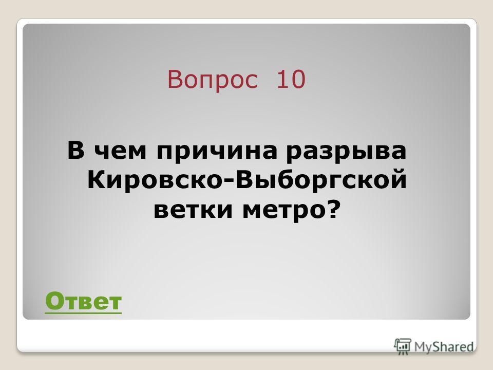 Вопрос 10 В чем причина разрыва Кировско-Выборгской ветки метро? Ответ