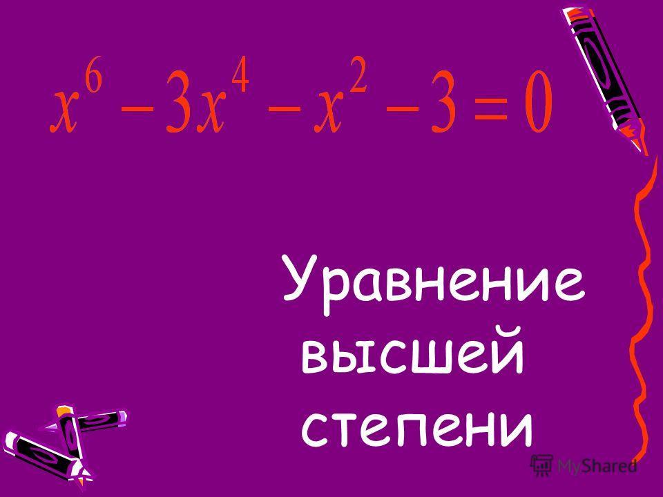 Уравнение высшей степени