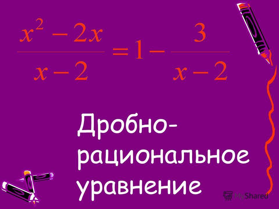 Дробно- рациональное уравнение