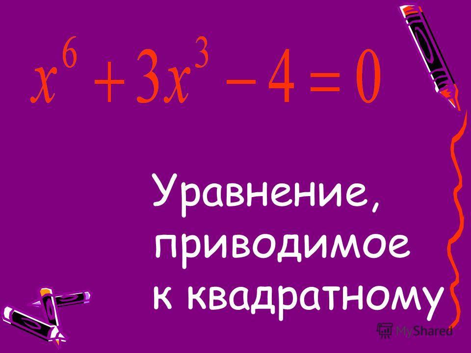 Уравнение, приводимое к квадратному
