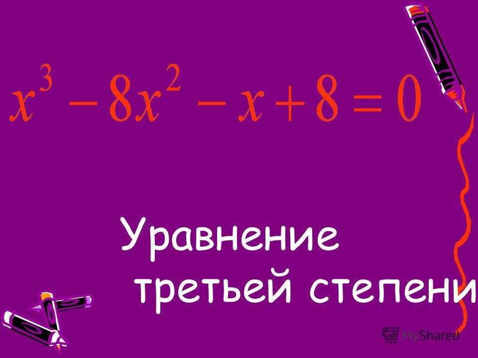 Уравнение третьей степени