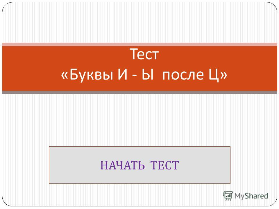 Тест « Буквы И - Ы после Ц » НАЧАТЬ ТЕСТ