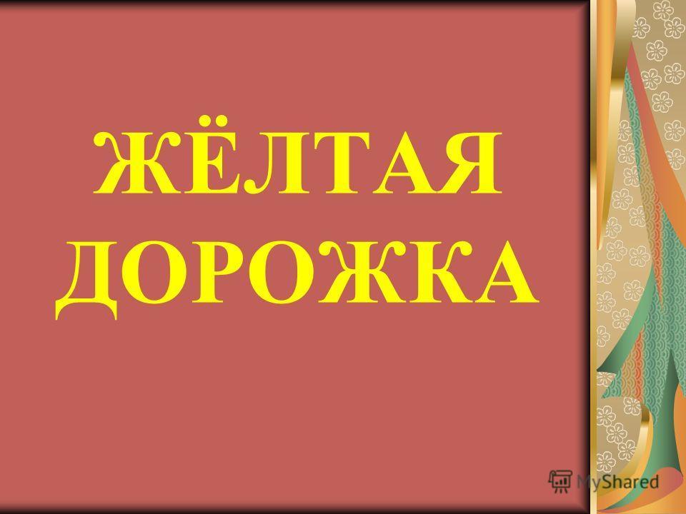 ЖЁЛТАЯ ДОРОЖКА