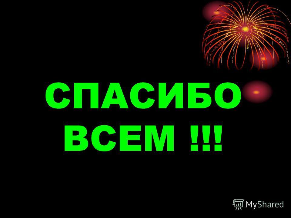 СПАСИБО ВСЕМ !!!