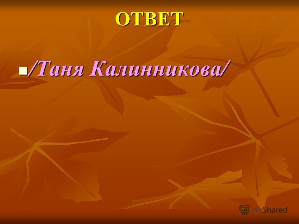 ОТВЕТ /Таня Калинникова/ /Таня Калинникова/