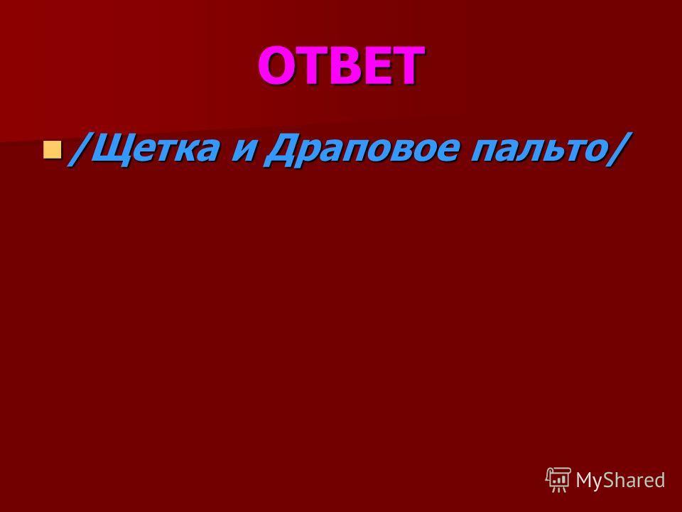 ОТВЕТ /Щетка и Драповое пальто/ /Щетка и Драповое пальто/