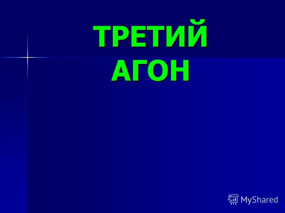 ТРЕТИЙ АГОН
