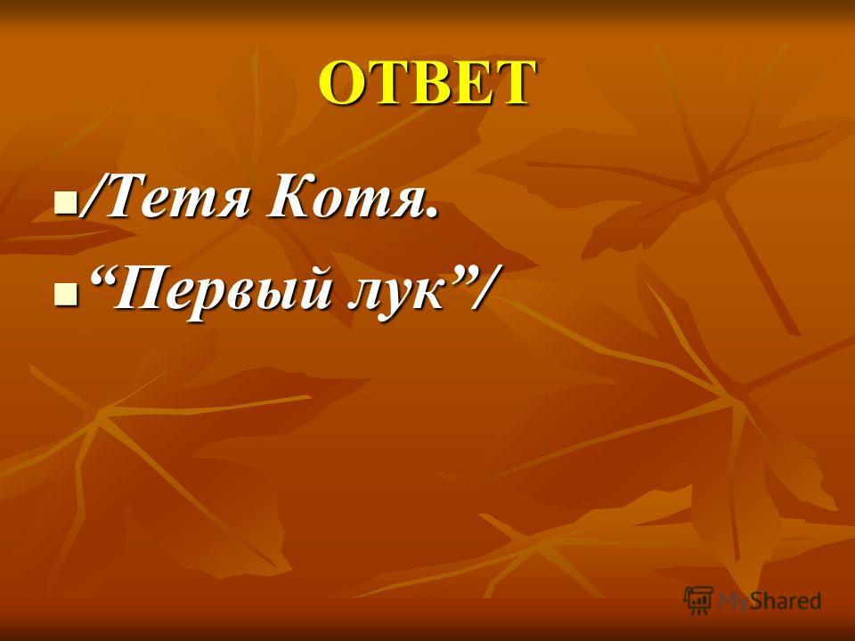 ОТВЕТ /Тетя Котя. /Тетя Котя. Первый лук/ Первый лук/