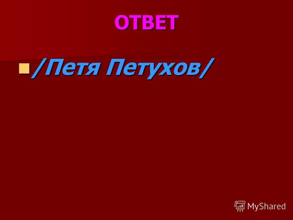 ОТВЕТ /Петя Петухов/ /Петя Петухов/