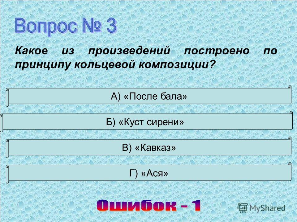 А) «После бала» Б) «Куст сирени» В) «Кавказ» Г) «Ася» Какое из произведений построено по принципу кольцевой композиции?