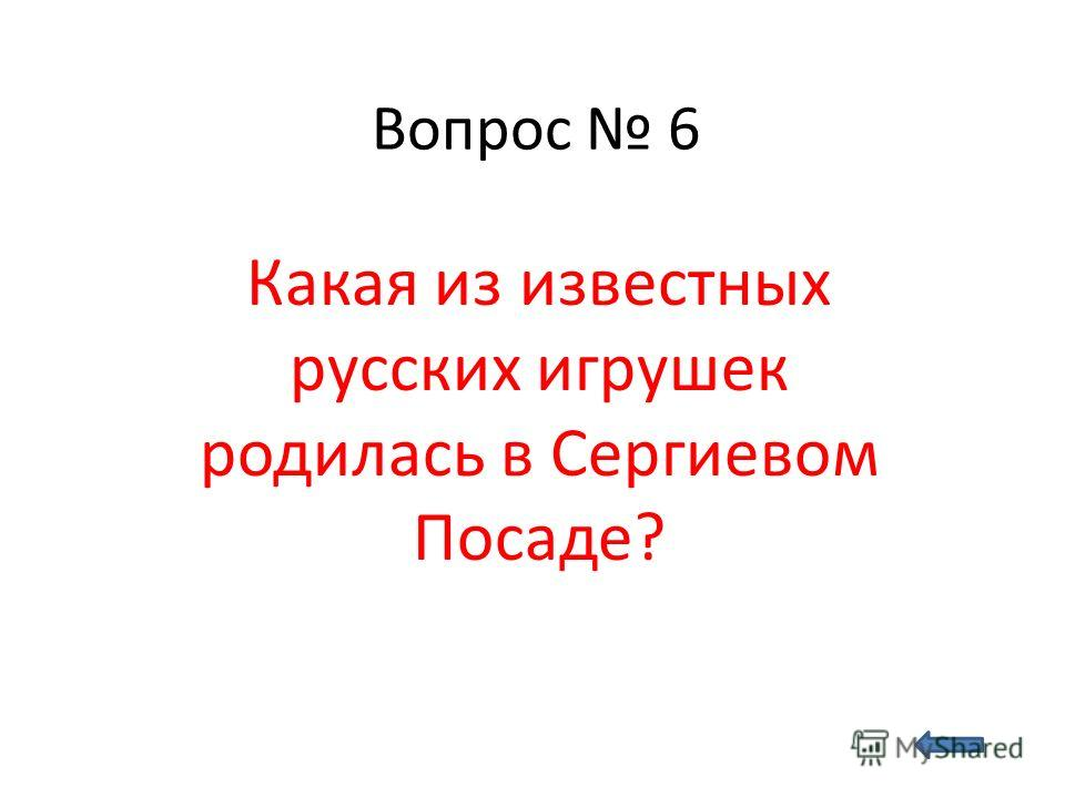 Вопрос 6 Какая из известных русских игрушек родилась в Сергиевом Посаде?