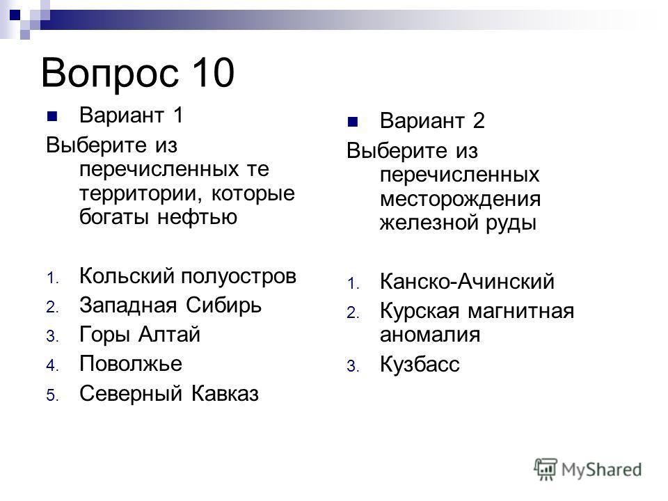 Вопрос 10 Вариант 2 Выберите из перечисленных месторождения железной руды 1. Канско-Ачинский 2. Курская магнитная аномалия 3. Кузбасс Вариант 1 Выберите из перечисленных те территории, которые богаты нефтью 1. Кольский полуостров 2. Западная Сибирь 3