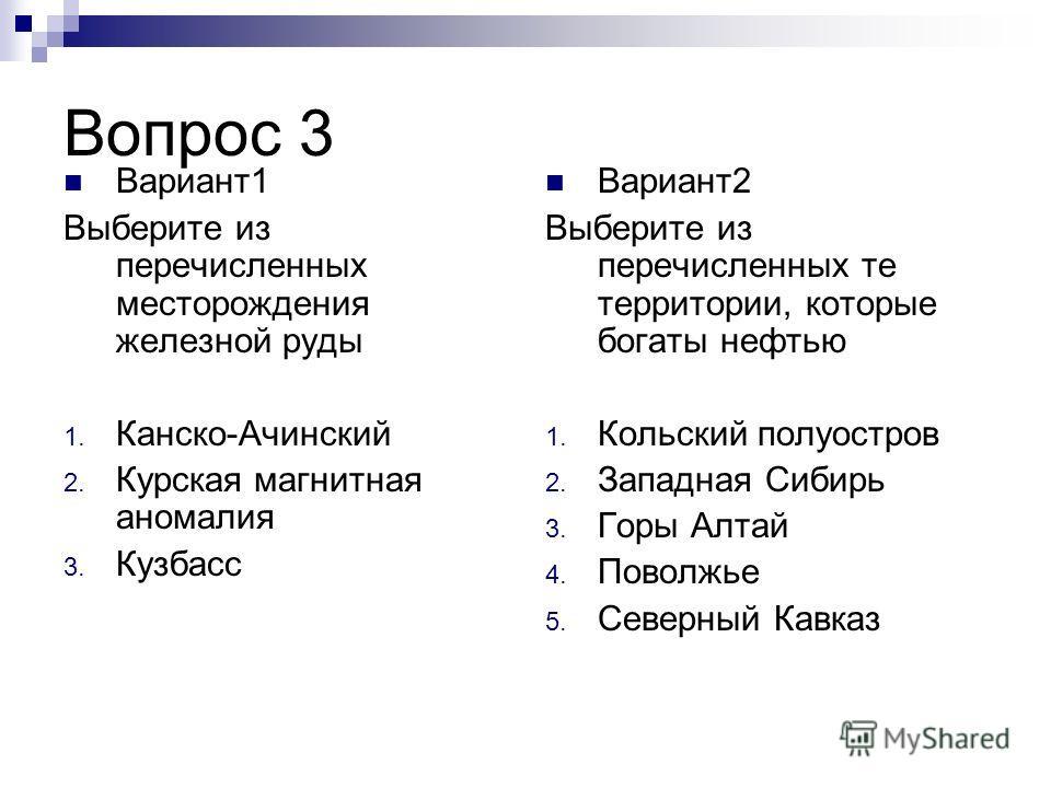 Вопрос 3 Вариант1 Выберите из перечисленных месторождения железной руды 1. Канско-Ачинский 2. Курская магнитная аномалия 3. Кузбасс Вариант2 Выберите из перечисленных те территории, которые богаты нефтью 1. Кольский полуостров 2. Западная Сибирь 3. Г