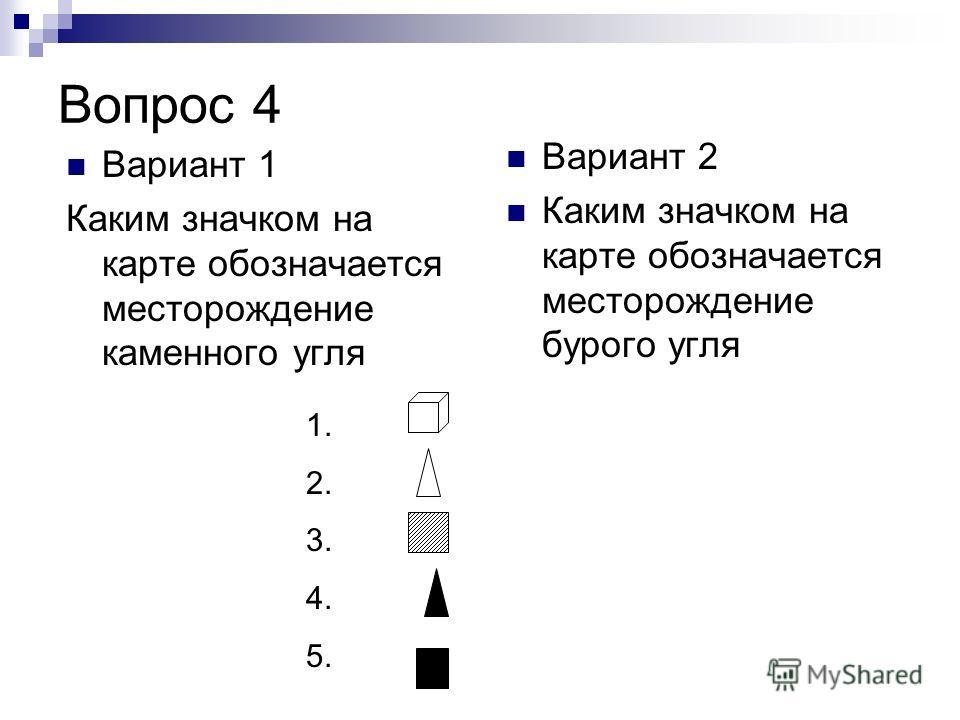 Вопрос 4 Вариант 1 Каким значком на карте обозначается месторождение каменного угля Вариант 2 Каким значком на карте обозначается месторождение бурого угля 1. 2. 3. 4. 5.