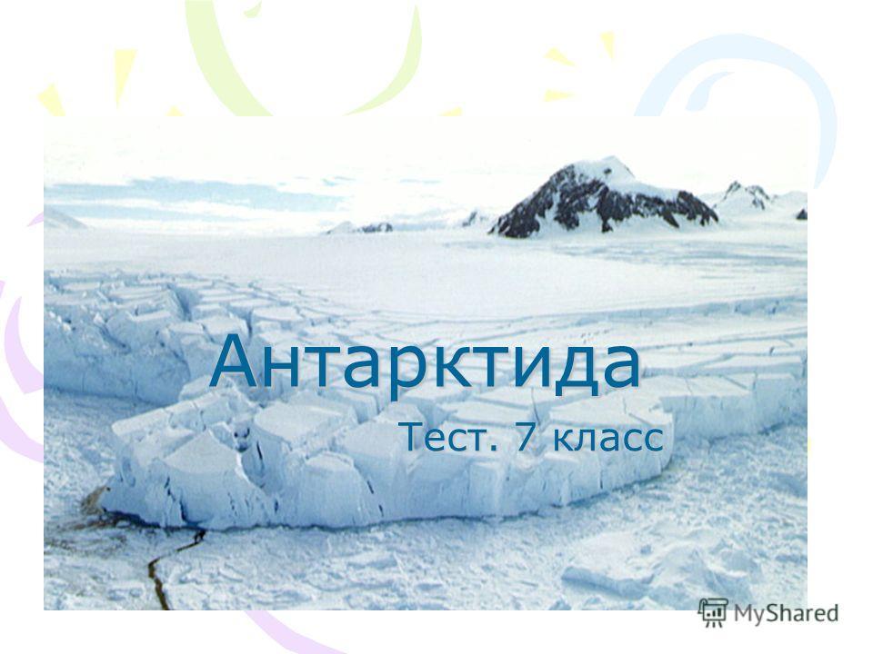 Антарктида Тест. 7 класс